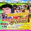 Balmwa Milal Mukhiya Bhojpuri Mix Mp3