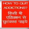 How To Quit Any Addiction  Self Help Audio Series  Motivation In Hindi  Nurture Mind