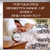 How To Wake Early In Morning  Benefits Famous Quotes Self Help Audio In Hindi  Nurture Mind