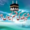 Shehr E Makkah Ki Qasam Hi Kion [speech Shaykh Ul Islam Dr Muhammad Tahir Ul Qadri] Mp3