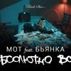 Мот Feat. Бьянка - Абсолютно Всё (Премьера Клип...