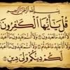 Surah Al-Kafirun - Al Qari Fahad Aziz Niazi