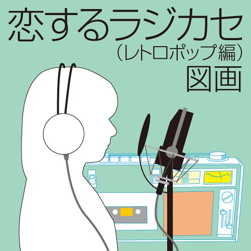 恋するラジカセ(レトロポップ編)(低音質版)