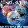 2016 Factoreal - Не Троньте Мой Мир
