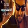 Nani Gentleman Telugu Movie Theme Music  Nani