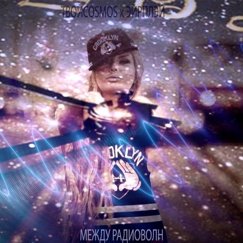 feat. ТвойCosmos - Между радиоволн (netnebeatz prod.)
