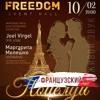 Французский поцелуй Freedom Event Hall 10/02/2017
