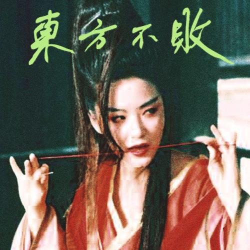 Tzusing-東方不敗 lp Snippets (LIES-092)