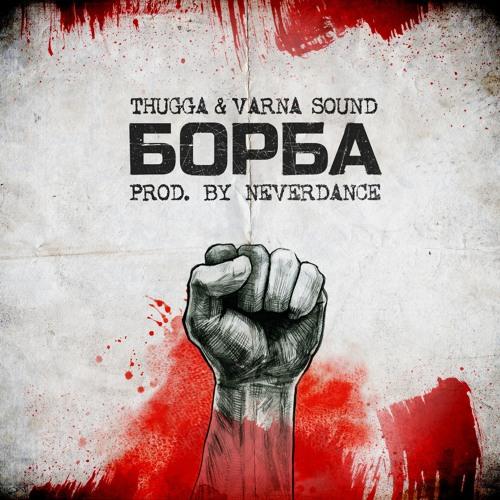 Thugga & Varna Sound - Borba (Prod. by Neverdance (Svetlio))