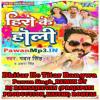 Bhitar Ke Titar Rangwa REMIX BY DJ RAMSAJEEVAN (PRAJAPATI PRODUCTION, KAITHI) ROHTAS BIHAR