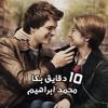 Download عشر دقايق بكا - محمد ابراهيم Mp3