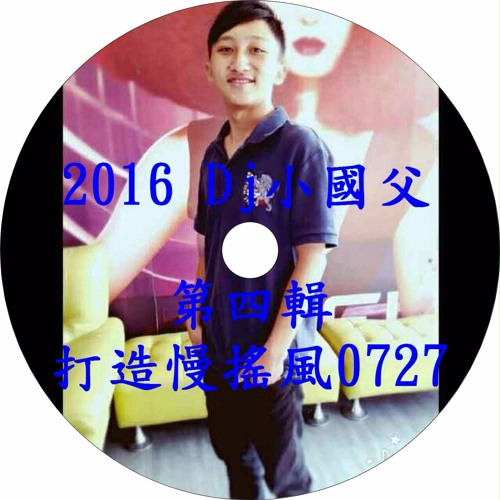 2016 Dj小國父第四輯打造慢搖風0727