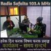 Samaya Sandarva 2073 - 10 - 26 Pasupati & Rajendra.MP3