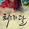 08. The Sorrow Song Of Love (애지애가) OST The Moon Embraces The Sun