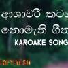 Ashavari Karoake Song By Imesh Heshan