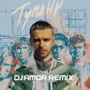 Макс Барских - Туманы (Dj Amor Remix)