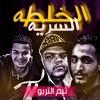 Download مهرجان الاندال تيم التربو من البوم الخلطه السريه 2017 Mp3