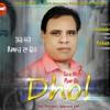 Tere Mere Pyar Da Dhol-Balwinder Rupana