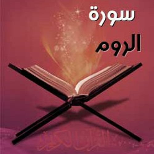 سورة الرُّوم- مولانا كورتش.