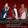 Download مهرجان انا الواد الجن - فارس حميده - ناصر غاندى - مصطفى مطه توزيع حمو موكا Mp3
