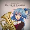 Ouchi ni Kaeritai - Konosuba ED 2 (Orchestra ver.)
