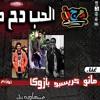 Download بمناسبة الفلانتين - مهرجان الحب دح دح - البنهاويه باند - اجمد مهرجان 2018 Mp3