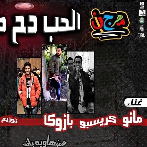 بمناسبة الفلانتين - مهرجان الحب دح دح - البنهاويه باند - اجمد مهرجان 2018