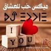 DJ Eddie - Arabic Love Mix ميكس حب للعشاق