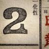 2 dates (ft. Zaron)