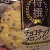 Choco chip Melon pan