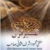 Surah Ahzab Ayat 21 To 22 Maulana_Mahmood_Ashraf Usmani Sahib