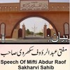 Zaroorat Mandoon Ki Madad  karna - Mufti_Abdur_Rauf_Sakkharavi Sahib 24-01-2017