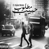 Dracula rapper - Matloob 7abeb | مطلوب حبيب Ft. Khalid Walid