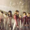 Keyakizaka46 - Silent Majority [Piano Cover]