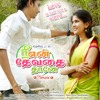 Nee En Devathai Thaney (Album of Tomato)  Full Song