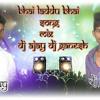 Bhai Laddu Bhai LADDU YADAV  SONG MIX DJ GANEDH AND DJ AJAY KONGARA KALAN