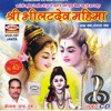 Shri Bhilat Dev Bhajan