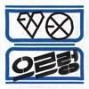 [Full Album] EXO - XOXO [Repackage] (Kiss Ver.)
