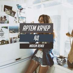 Артем Качер - Яд (Maxun Remix)