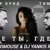 Егор Крид & Тимати - Где Ты Где Я (DJ Yankis & DJ Mikimouse Remix) (online - Audio - Converter.com)