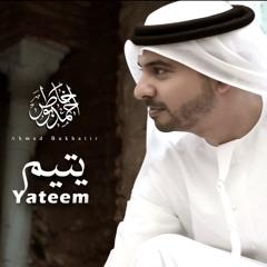YATEEM - يتيم