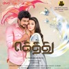 Tamil FLAC Songs - Gethu Lossless WAV Songs - TAMILHDAUDO.COM