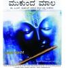 | Mukunda Mala | Track 01 - Sadhana Kadalege (ಸಾಧನ ಕಡಲೆಗೆ ಭಕುತಿಯ ಬೆಲ್ಲ)