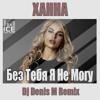 Ханна - Без Тебя Я Не Могу (Dj Denis M Radio Edit)