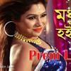 Modhu Hoi Hoi DJ Mix