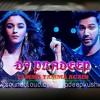 Tamma_Tamma_Again_{Bappi Lahiri_Anuradha_&_badshah}New_old_mix_DJ_PrAdEEp.mp3 Mp3