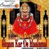 Khatu Shyam Manaalyo Ji