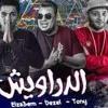 Download مهرجان دقت زار - غناء تيم دلع تكاتك الليثى الكروان وحوده جمعه - توزيع ابو عبير 2017 Mp3