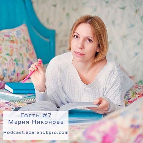 Выпуск #7. Мария Никонова. Как строить личный бренд в мягкой нише органичным способом