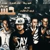 مهرجان عنبر جنايات 3 علي قدوره حمو بيكا مودي أمين جديد من مهرجانات 2017